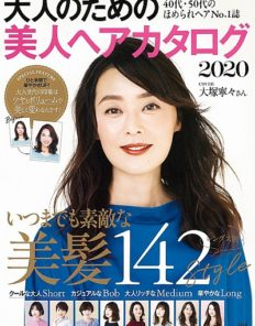 大人のための美人ヘアカタログ2020