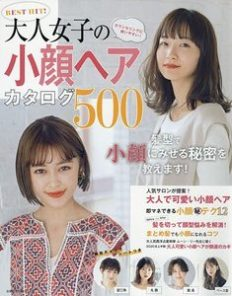 大人女子の小顔ヘアカタログ500