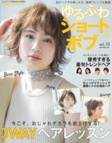 ゆるふわショートボブ Vol.18