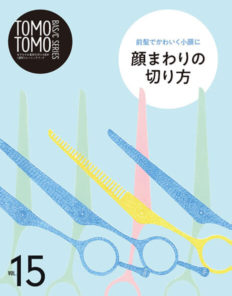 TOMOTOMO vol15