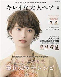 キレイな大人ヘア vol.9