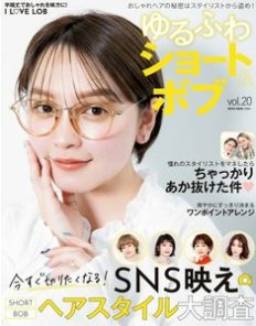 ゆるふわショートボブ vol.20