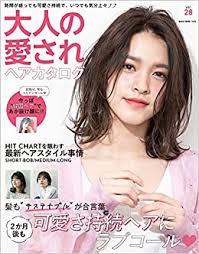 大人の愛されヘアカタログ vol.28